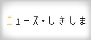 『ニュース・しきしま』隔月 発行!!