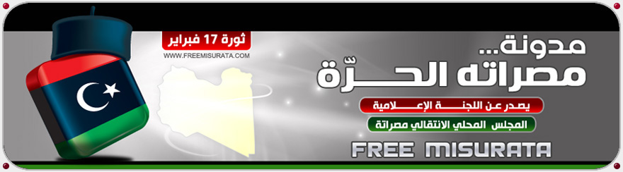 FreeMisurata  مصراته الحرة