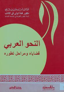 النحو العربي قضاياه ومراحل تطوره