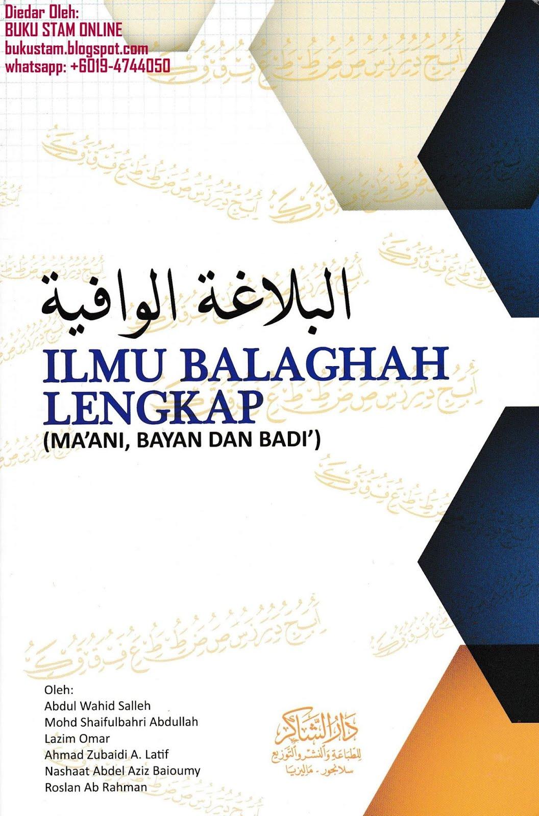 ILMU BALAGHAH LENGKAP (HABIS STOK)