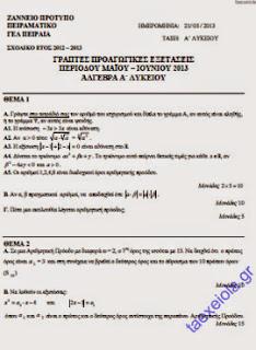 Θέματα Εξετάσεων Άλγεβρας Α Λυκείου με Λύσεις