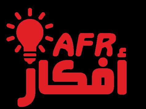أفكار | AFR