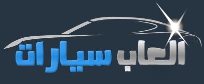 تحميل العاب سيارات | سباق سيارات - العاب عربيات جديدة