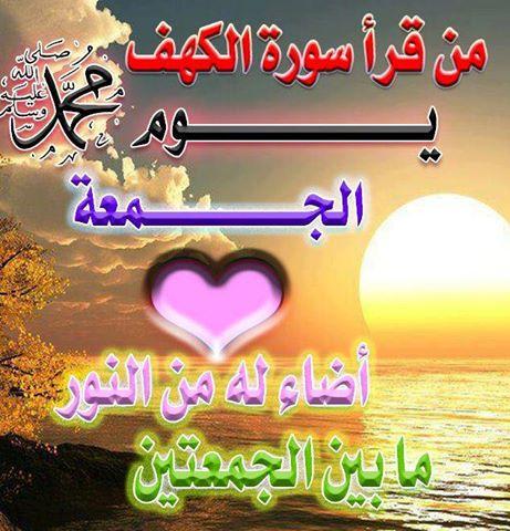 صور جميلة عن يوم الجمعه 397628_4473275320054
