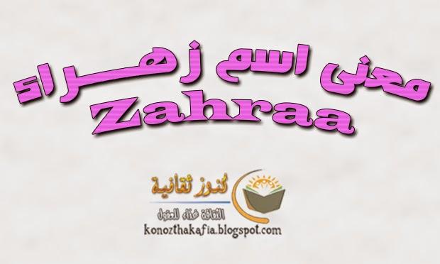 معنى اسم زهراء وشخصيتها