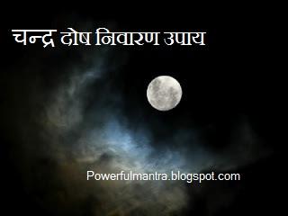 Chandra Shanti Ke Upay , चन्द्र देव शांति के उतम उपाय