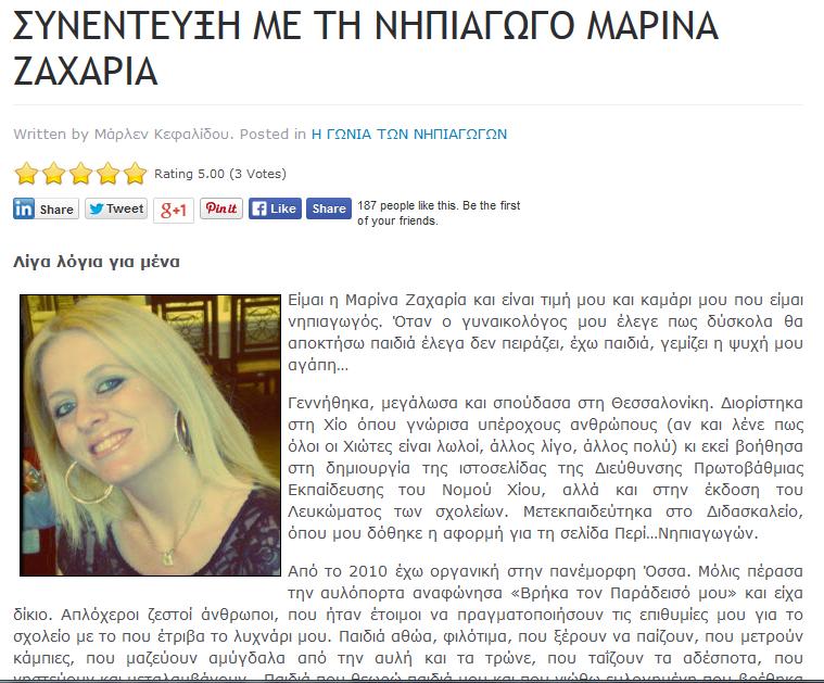 http://www.kindykids.gr/recommendations/interviews-kindergarten-teachers/698-synentefksi-zaxaria.html