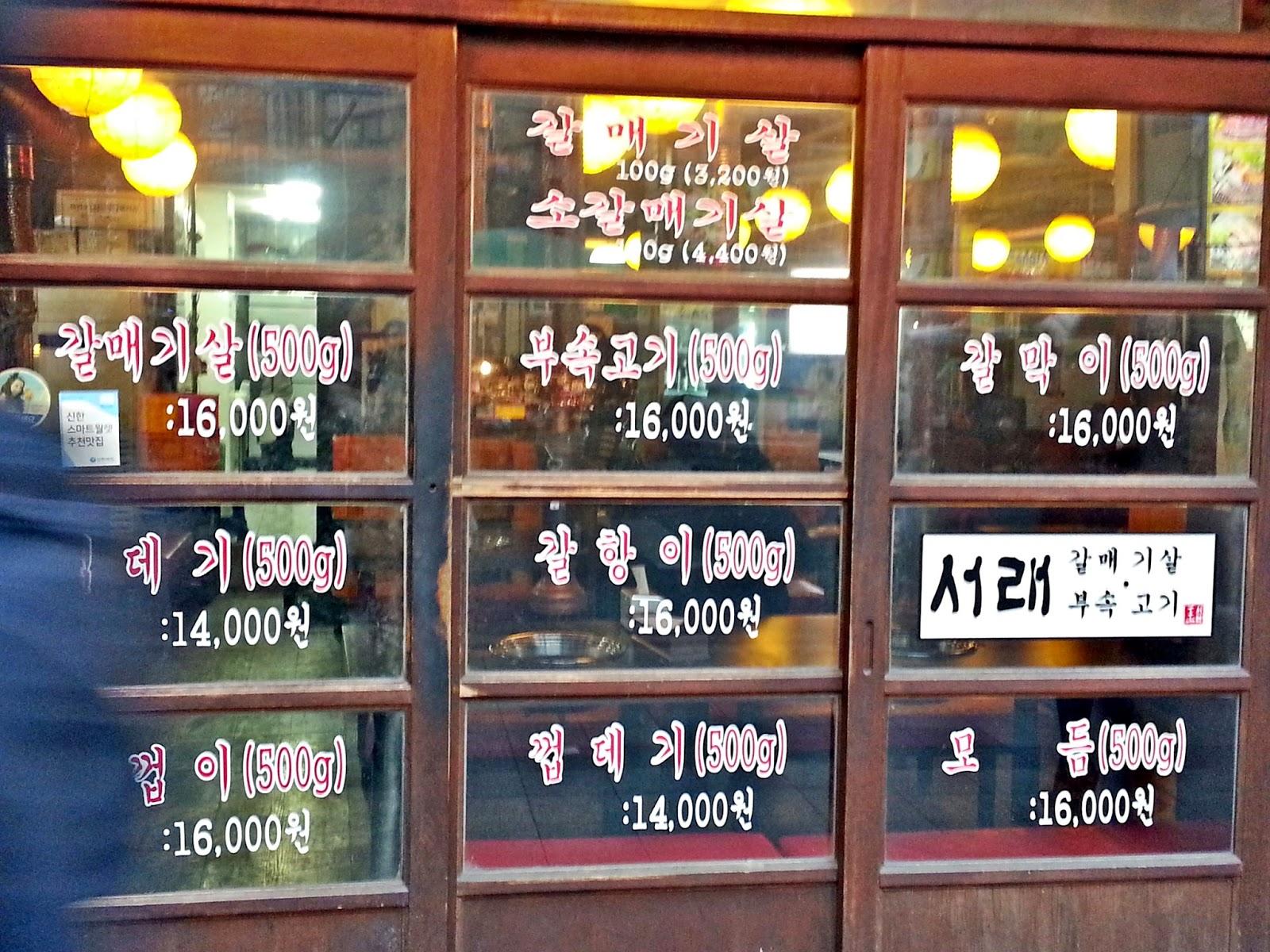 Insadong, Dongdaemun and Myeongdong | meheartseoul.blogspot.com