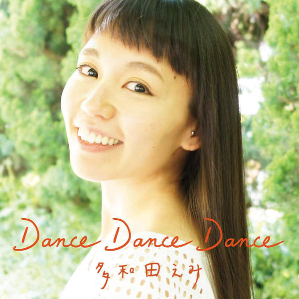 [Single] 多和田えみ – Dance Dance Dance (2015.08.30/MP3/RAR)