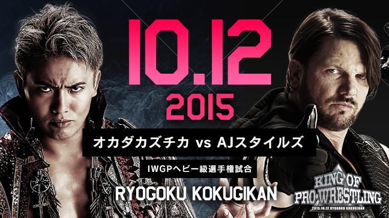 NJPW King of Pro Wrestling 2015 (12/10/2015)