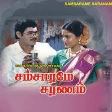 Samsarame Saranam