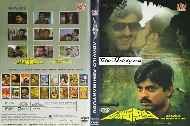 Adavilo Abhimanyudu Telugu Mp3 Songs Free  Download 1995