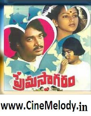 Prema Sagaram Telugu Mp3 Songs Free  Download  1983