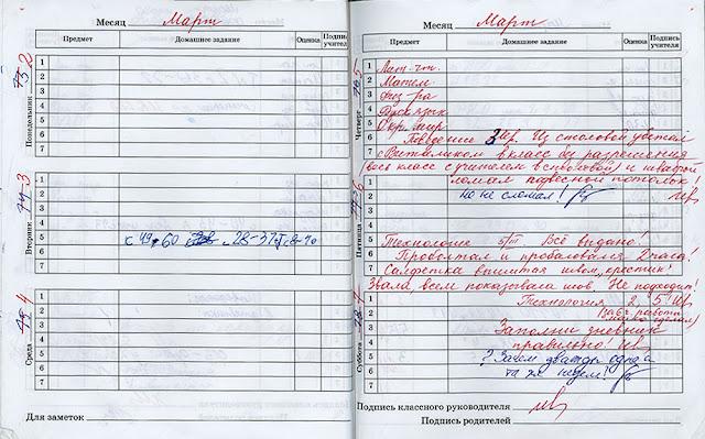 В школьном дневнике