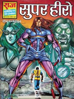 Super Hero (Super Commando Dhruv-SCD Hindi Comic) (PDF)