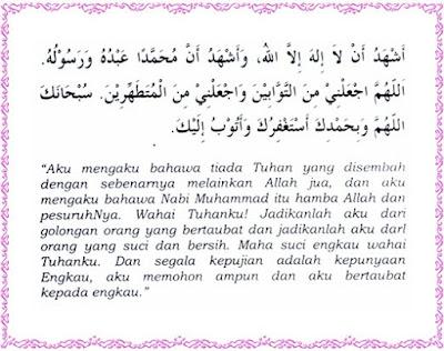 doa selepas mengambil wudu
