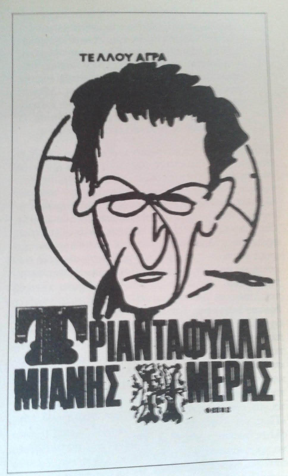 ΠΟΙΗΤΕΣ/ ΤΕΛΛΟΣ ΑΓΡΑΣ
