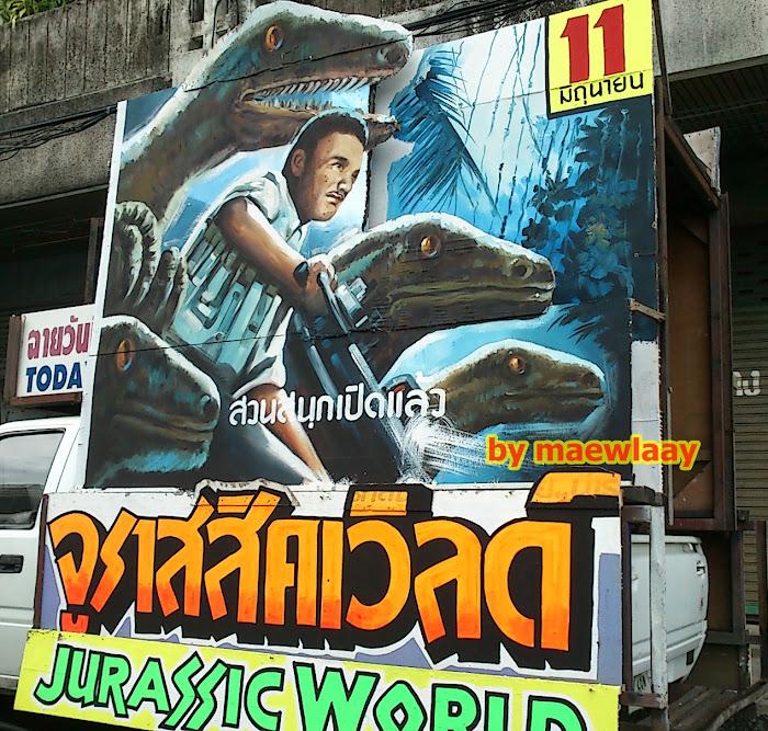 ฉายแล้ววันนี้ Jurassic World (จูราสสิค เวิลด์)...สวนสนุกเปิดแล้ว มหึมาภาพยนตร์แอ็คชั่นฟอร์มยักษ์ poster