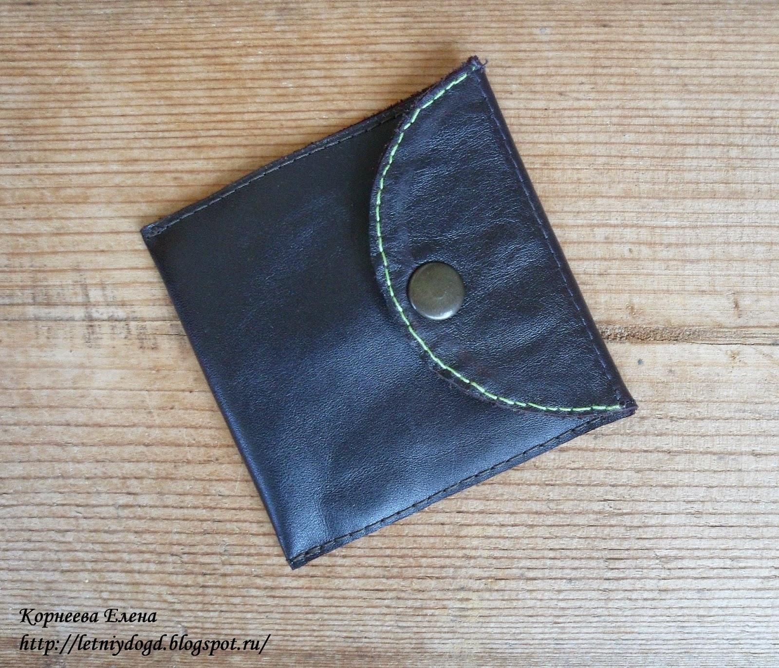 кожаный кошелек для мелочи