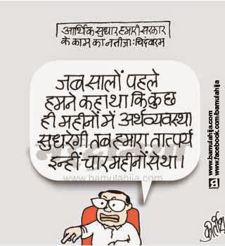 chidambaram cartoon, economic reform cartoon, narendra modi cartoon, nda government, congress cartoon, bjp cartoon