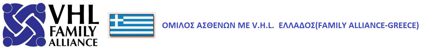 ΟΜΙΛΟΣ ΑΣΘΕΝΩΝ ΜΕ V.H.L. ΕΛΛΑΔΟΣ (FAMILY ALLIANCE-GREECE)