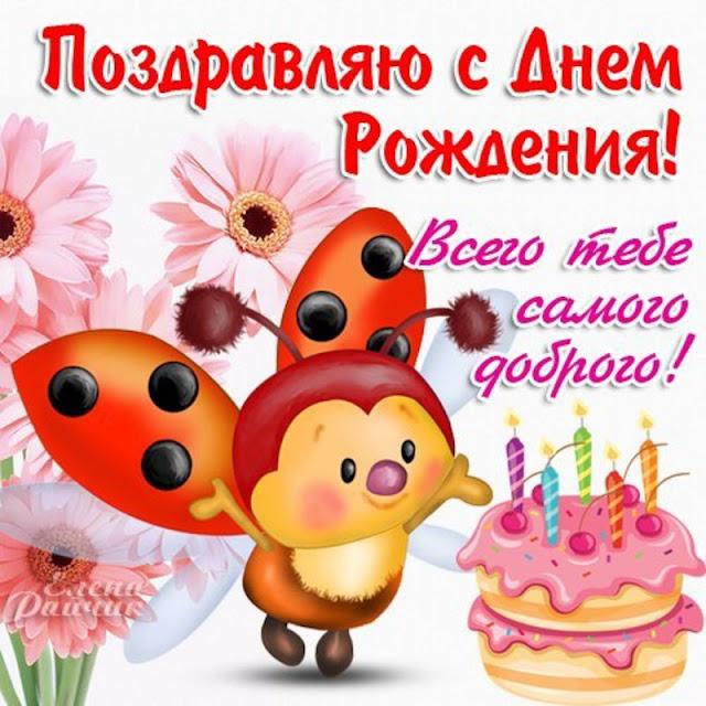 Поздравление одногруппнице с днём рождения