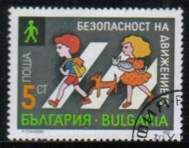 1989年ブルガリア共和国 交通安全の切手