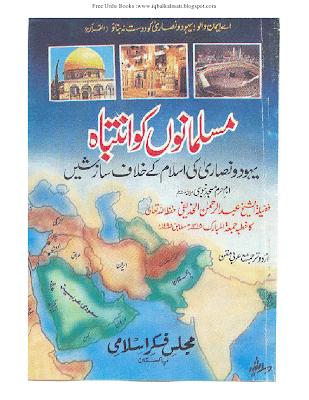 Muslimanu Ko Inthabah