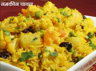 नमकीन चावल बनाने की विधि  Namkeen Chawal Recipe Hindi Me