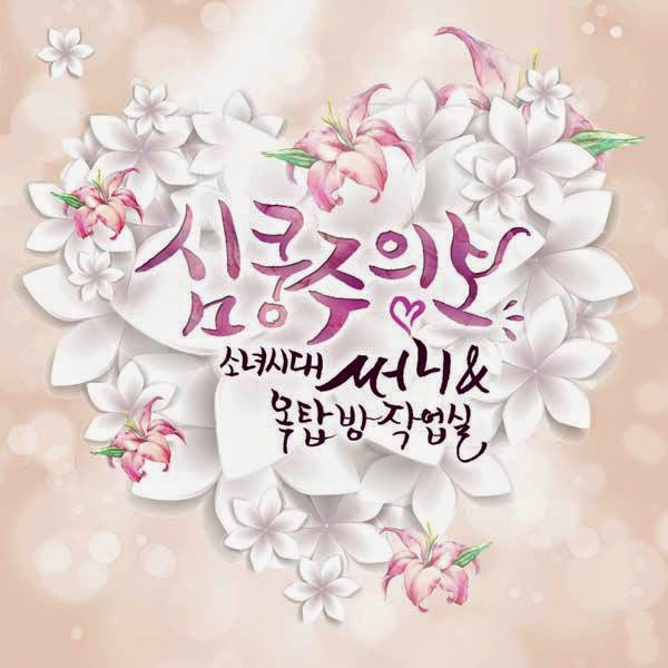 [Single] Sunny (Girls' Generation), Rooftop House Studio – Heart Throbbing