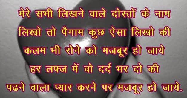 Love Quotes Wallpaper For Facebook In Hindi