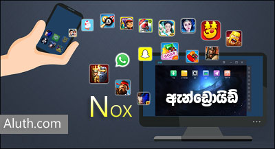 http://www.aluth.com/2015/11/nox-best-android-emulator.html