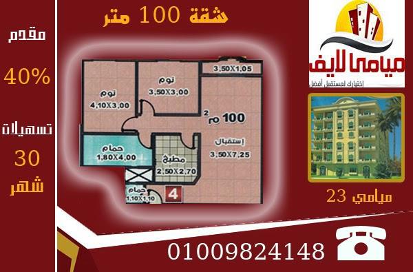 شقق بحدائق الاهرام : امتلك شقة   100   متر بمقدم 40% و تسهيلات حتى 30 شهر