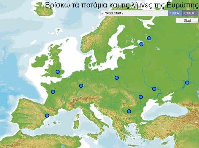 Ποτάμια-Λίμνες της Ευρώπης
