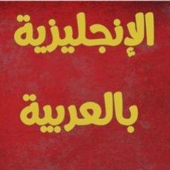 الإنجليزية بالعربية