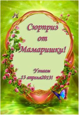 Конфетка от Марины