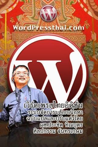 www.wordpressthai.com