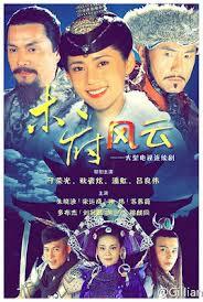 Xem Phim Mộc Phủ Phong Vân - Sóng Gió Mộc Phủ