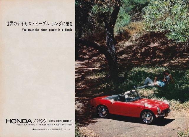 japońskie broszury z samochodami, prospekty, JDM, rynek japoński, katalogi z produktami, motoryzacja, ciekawostki, Honda S600 小冊子 こくないせんようモデル