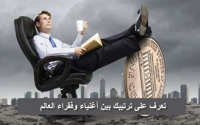 موقع عجيب لمعرفة  ترتيبك بين أغنياء وفقراء العالم