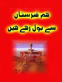 Hum Qabrastan Se Bol Rahe Hain (Tanz-o-Mazah) By Qaiyum Badr complete in pdf