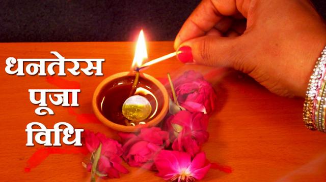 Dhanteras ka Mahattav or Poojan Vidhi