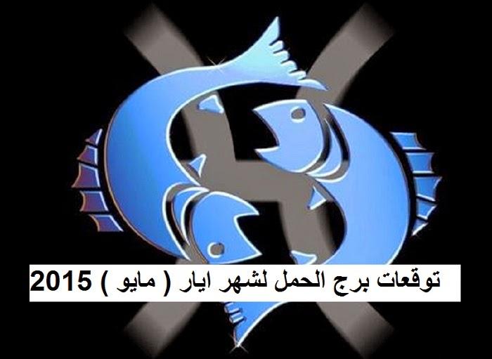 توقعات برج الحوت لشهر ايار ( مايو ) 2015