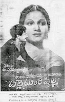 Palletoori Pilla old telugu movie songs
