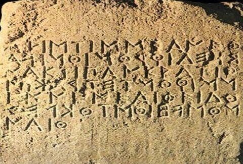 Το γνώριζες αυτό; Ποια μυστική πανάρχαια επίκληση λέμε εν αγνοία μας όταν λέμε την αλφάβητο;