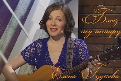Блюз под гитару «Дерево» в исполнении Елены Гудковой