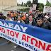 Συλλαλητήριο της ΑΔΕΔΥ την Πέμπτη κατά της συμφωνίας