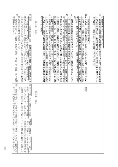 自民党 日本国憲法改正草案(画像)p25