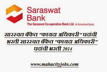Saraswat Bank Recruitment 2014