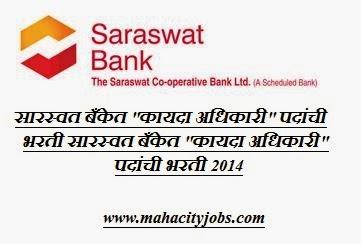 Saraswat Bank Recruitment 2014